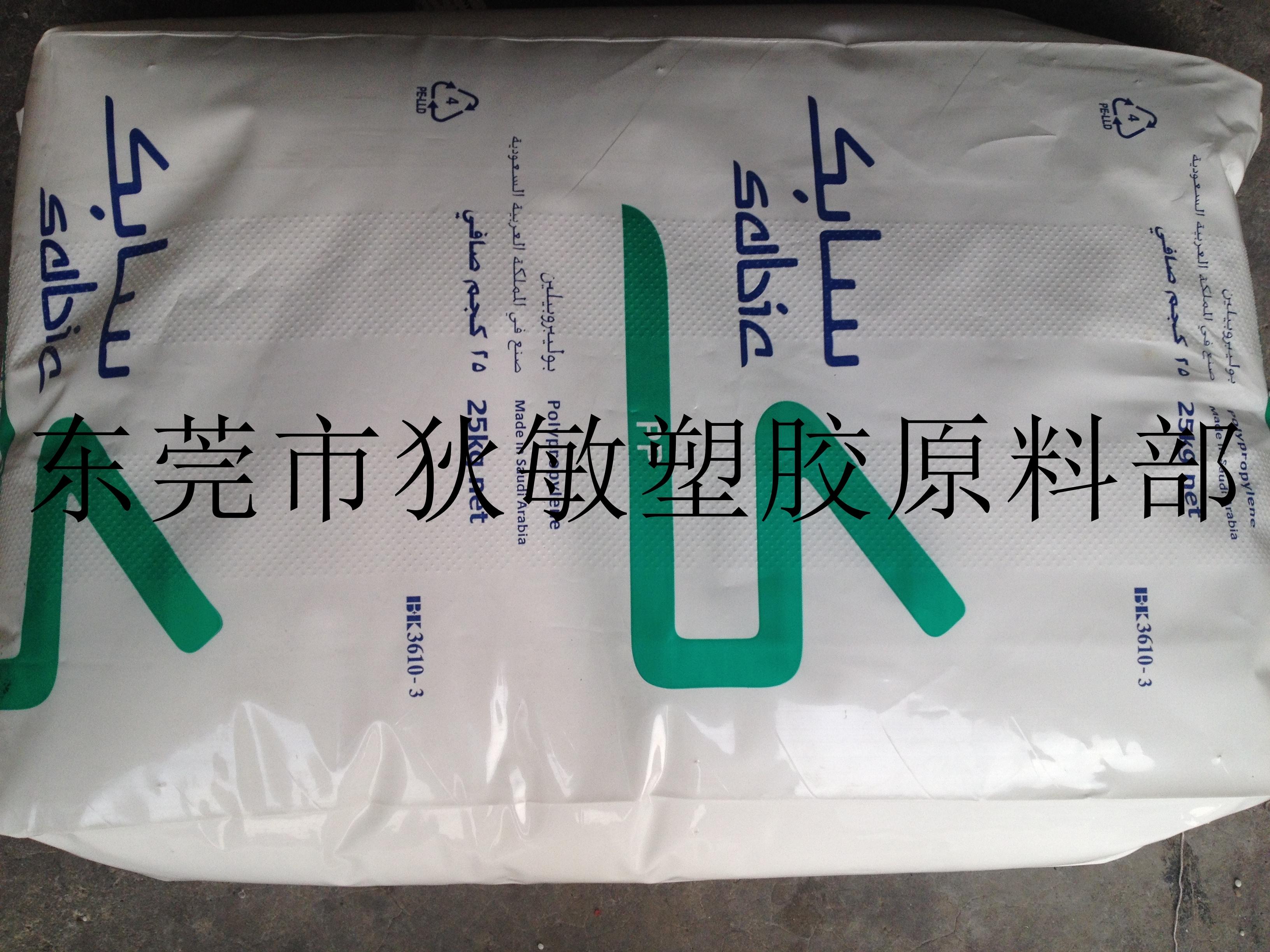SABIC PP PCGH19 - 产品展示- 东莞市狄敏塑胶原料经营部