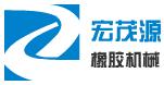 青岛宏茂源橡胶机械有限公司