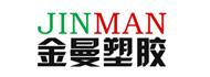 上海金曼塑胶有限公司