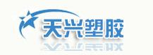 东莞市天兴塑胶进出口贸易有限公司