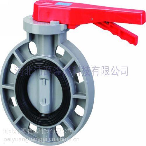 供应pvc蝶阀 pvc塑料管件图片
