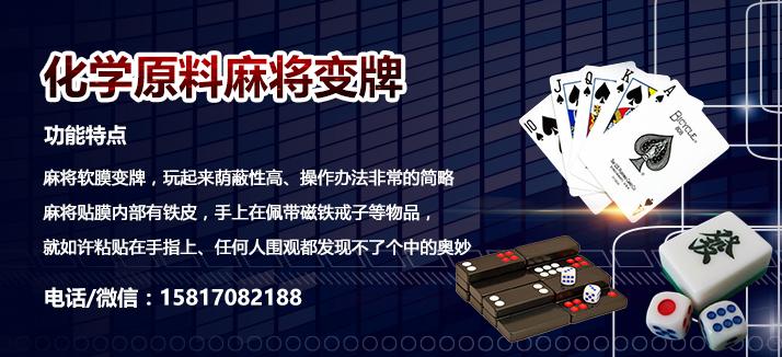 透视扑克牌加工-麻将牌多少钱一副_广安哪里有卖-麻将牌多少钱一副1副《国庆中秋大甩卖》