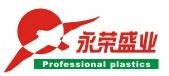 东莞市永荣盛业塑胶有限公司