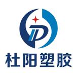 赣州杜阳塑胶有限公司
