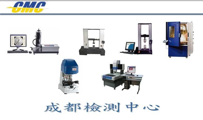 四川省成都市第三方检测中心权威检测