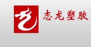 东莞市志龙《国际》塑胶有限公司