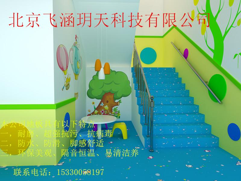 北京飞涵玥天商用科技有限公司