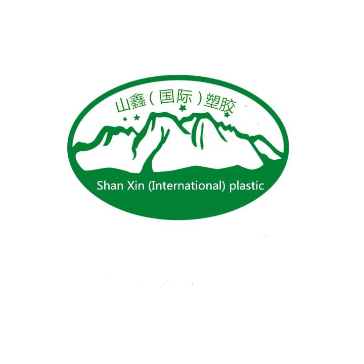 山鑫塑胶有限公司