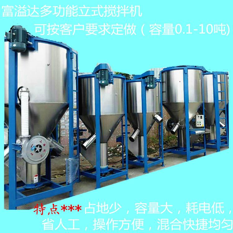 湖南长沙立式多功能混料机/电加热立式搅拌机质量可靠