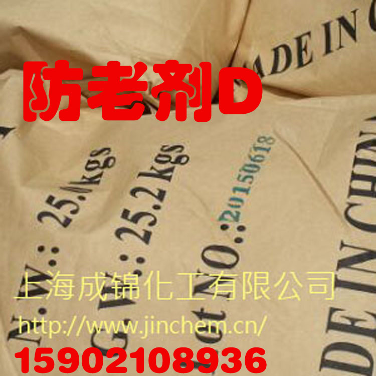 防老剂丁(D)价格,生产厂家,批发,用途,MSDS,报价
