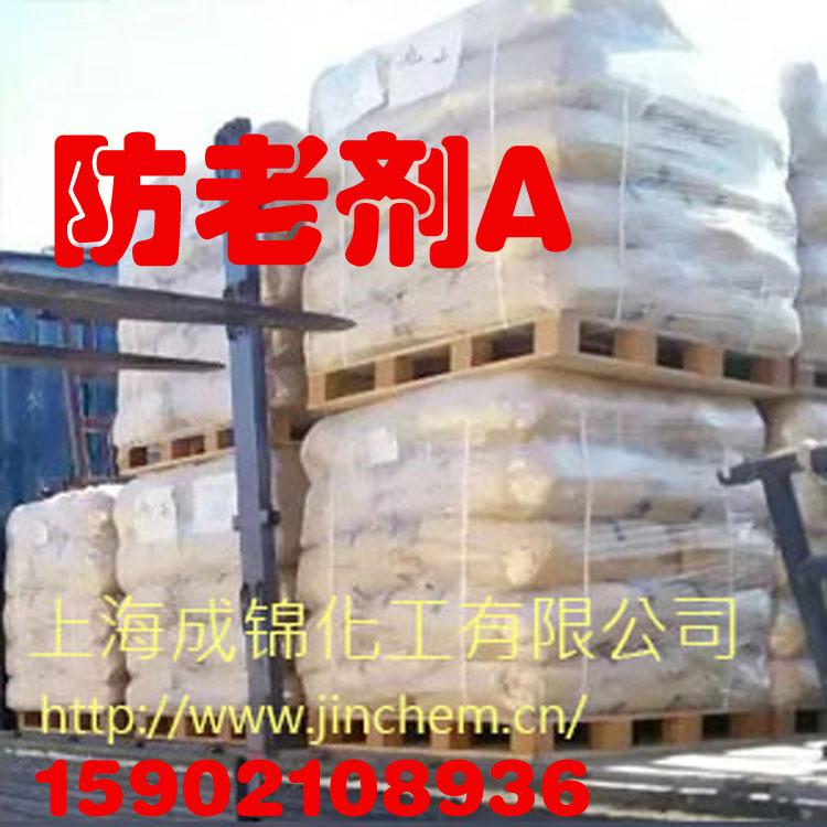 防老剂甲(A)价格,生产厂家,批发,用途,MSDS,报价