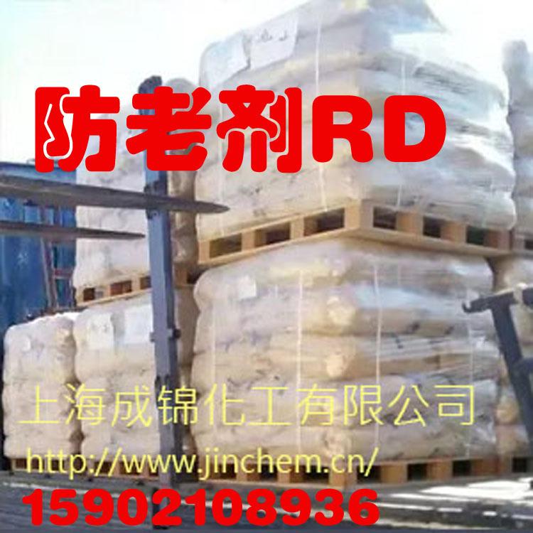 防老剂RD价格,生产厂家,批发,用途,MSDS,报价