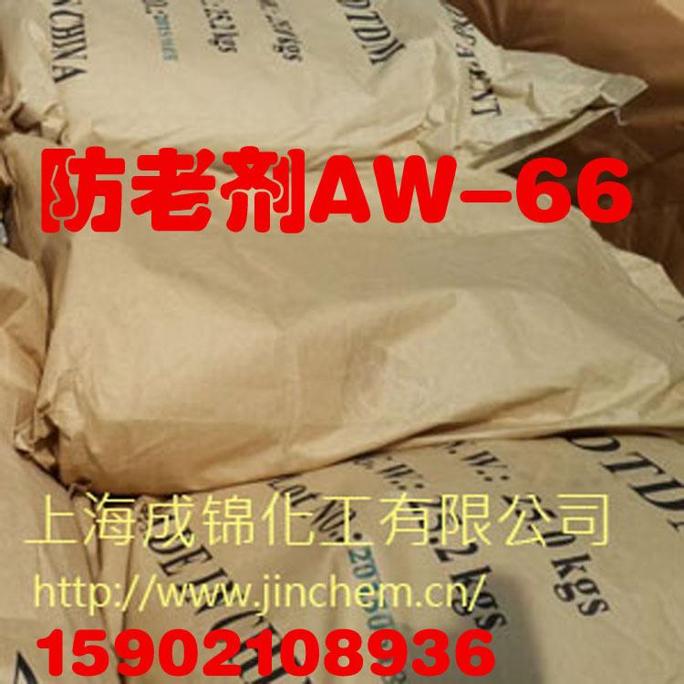 防老剂AW-66价格,生产厂家,批发,用途,MSDS,报价