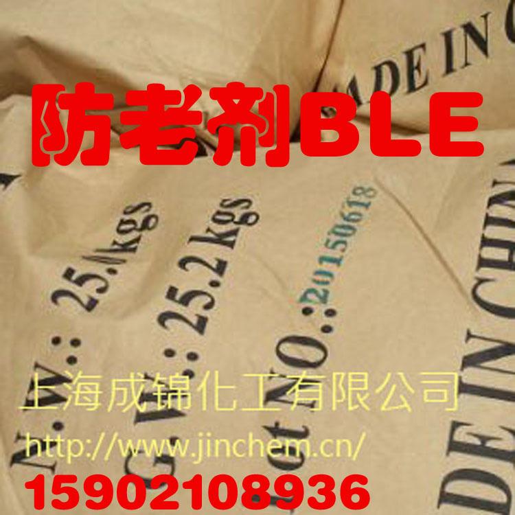 防老剂BLE-W价格,生产厂家,批发,用途,MSDS,报价