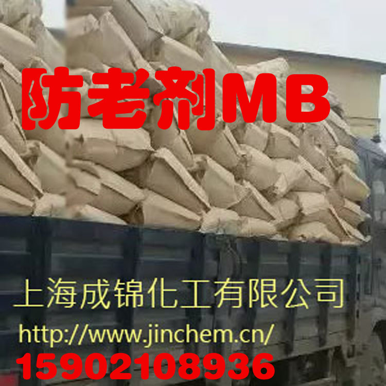 防老剂MB价格,生产厂家,批发,用途,MSDS,报价
