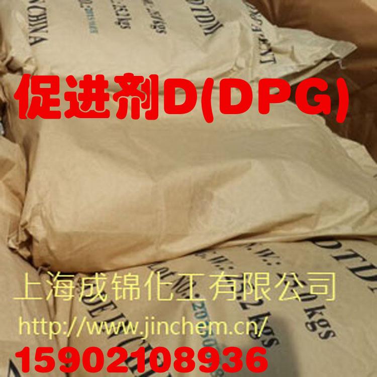 促进剂DPG(D)价格,生产厂家,批发,用途,MSDS,报价