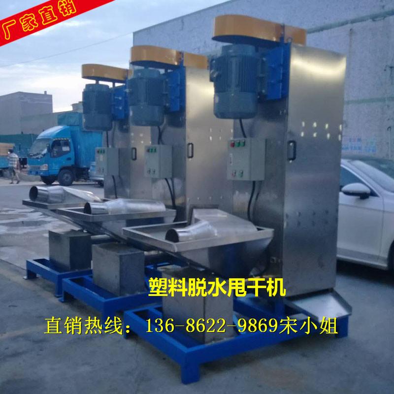促销不锈钢立式脱水机/多功能脱水机质量可靠
