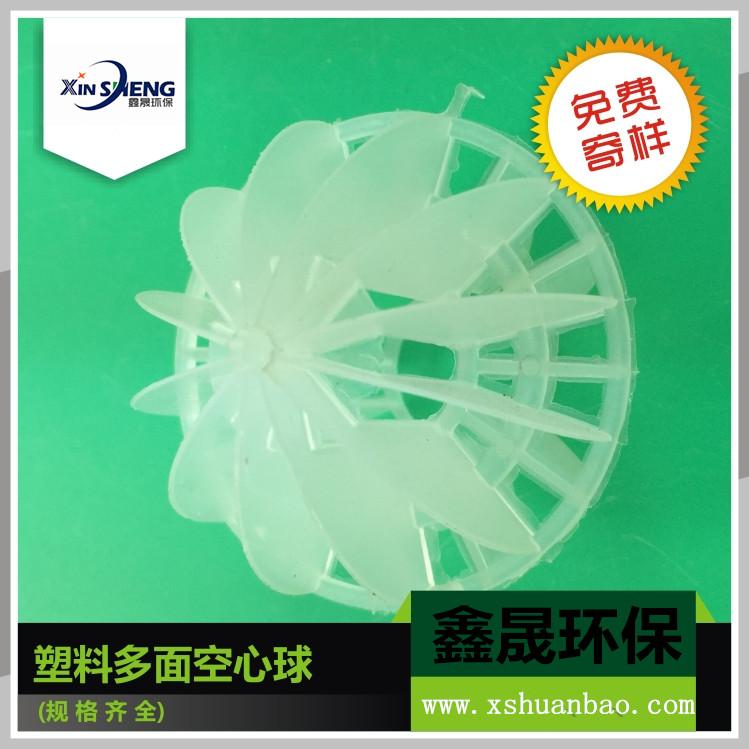 多面空心球厂家 PP塑料球填料空心球、多面空心球