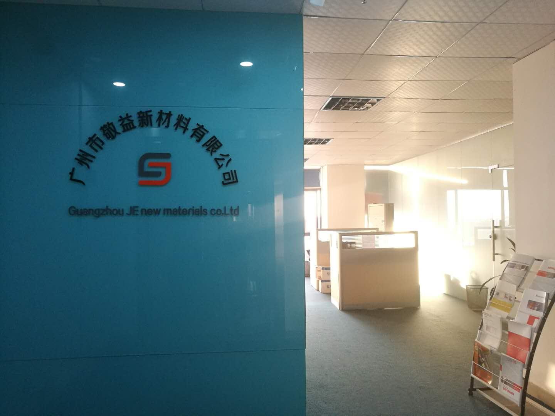 广州敬益新材料有限公司