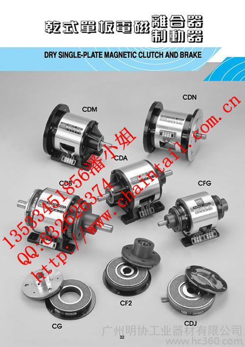 供应袜子定型机电磁离合器CDA1S5AA,CDA2S5AA,