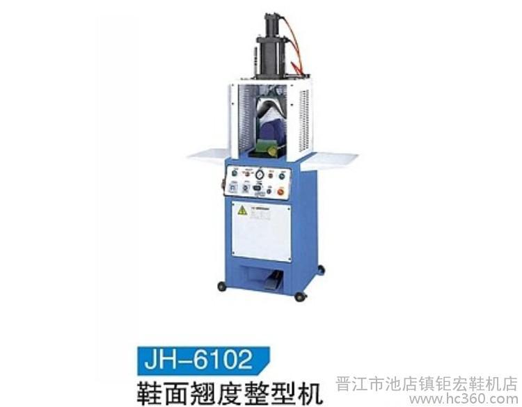 定型机 JH-6102 鞋面翘度定型机 制鞋设备 福建晋江厂家直销 制鞋机械配件