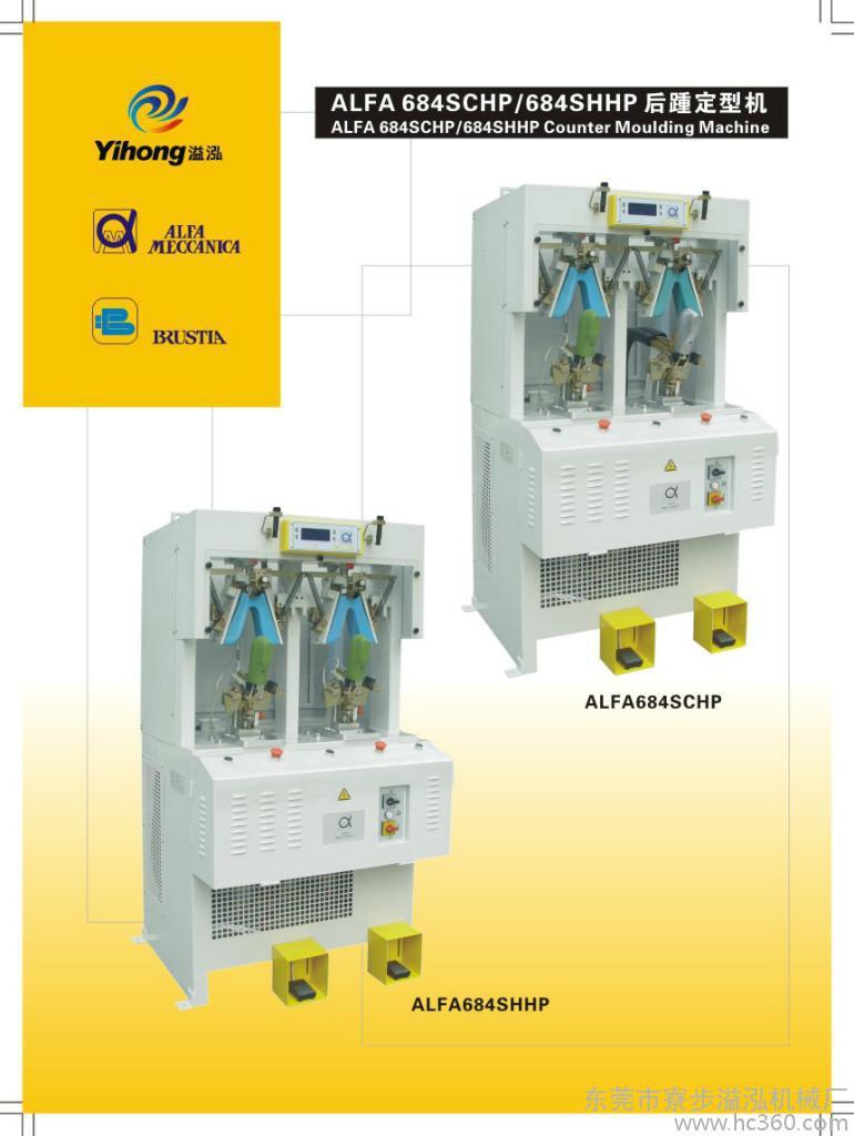 供应ALFA684SCHP单冷单热后踵定型机