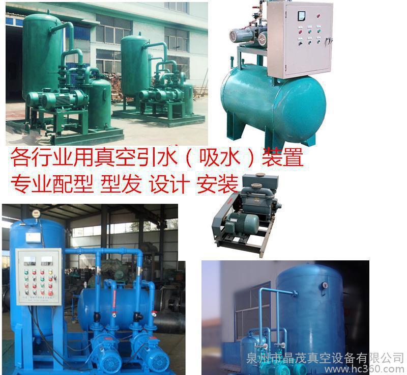 厂销真空定型机真空吸水装置真空引水装置专业配型包用
