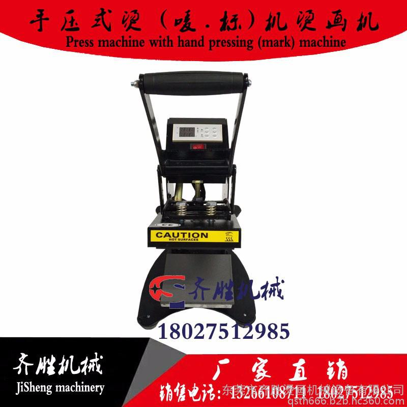 齐胜厂家供应QS-SBT手动标签机  内衣内裤领标机  小型烫唛机