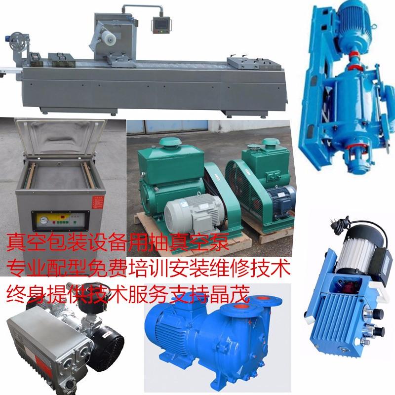 福建线路板真空包装机真空泵真空系统真空装置型号全