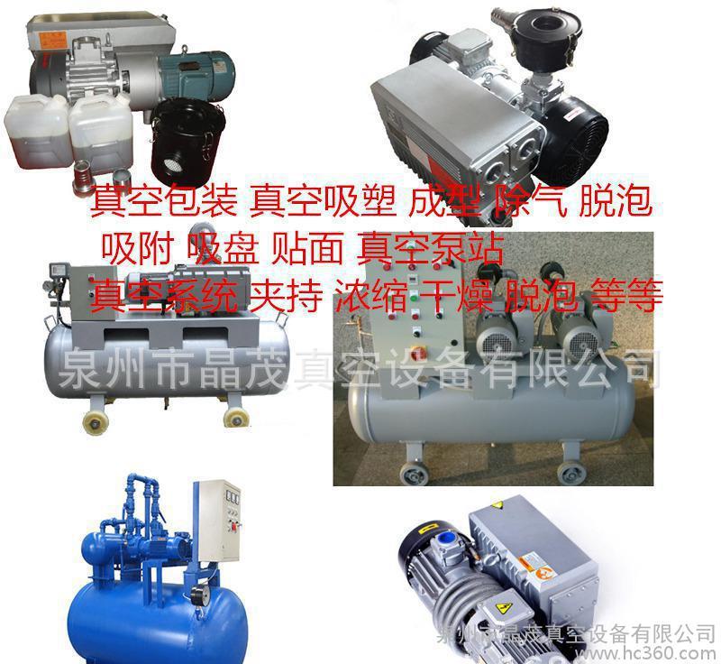 真空泵厂销套模真空包装机专用真空泵包装机用真空泵包装机真空泵