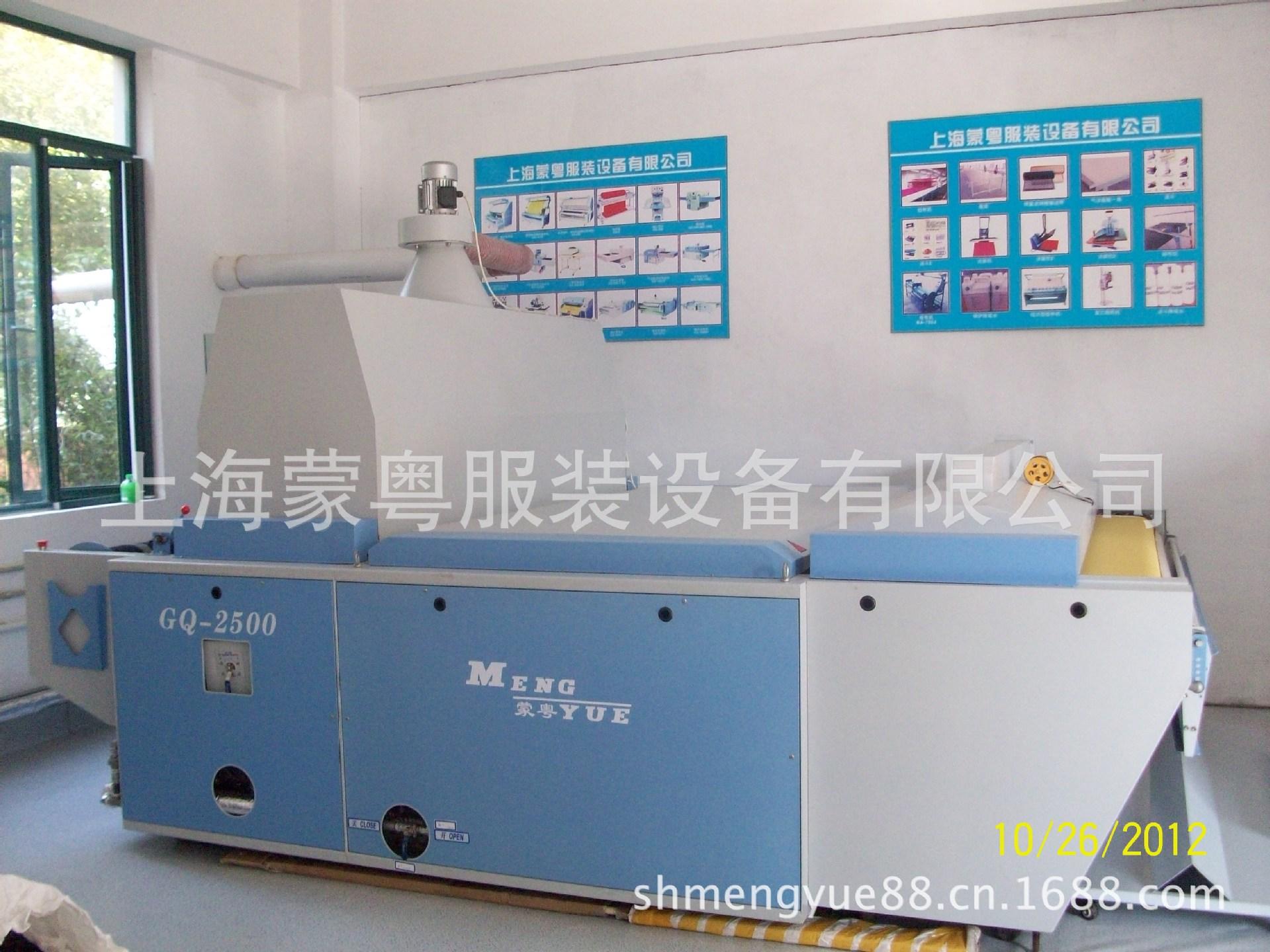 MY-2500全自动高效型 面料缩水定型机