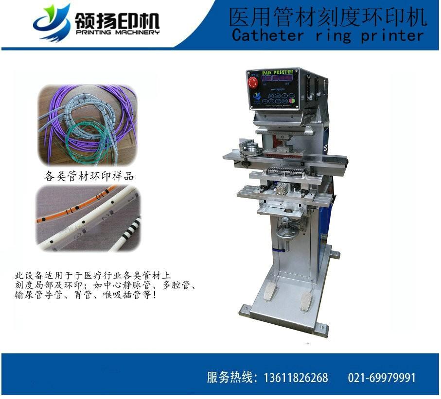 中心静脉管刻度印度机          导管环印机         多腔管刻度环印刷机      输尿导管刻度环印刷机