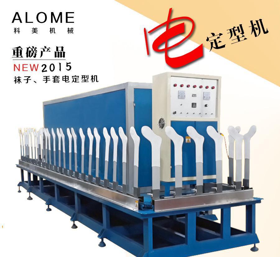 电定型机 定型机设备 袜子定型机