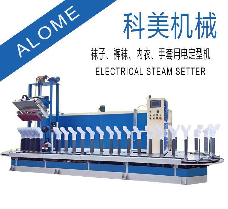 ALOME袜子定型机 内衣定型机 定型机 电定型机AMES-240P(480P)
