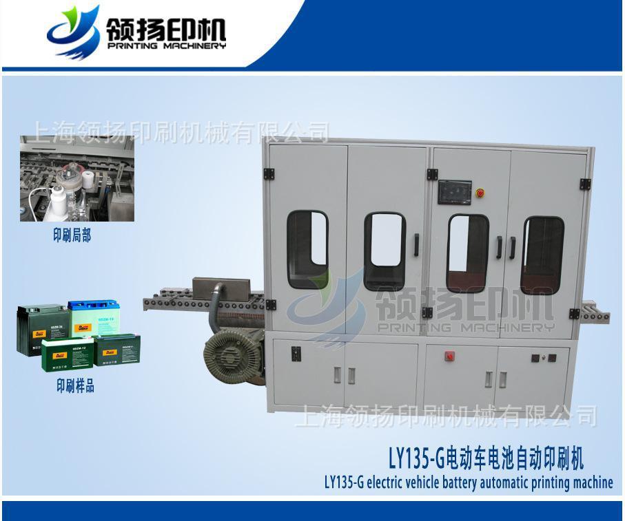 蓄电池壳印刷机/电动车电池印刷机