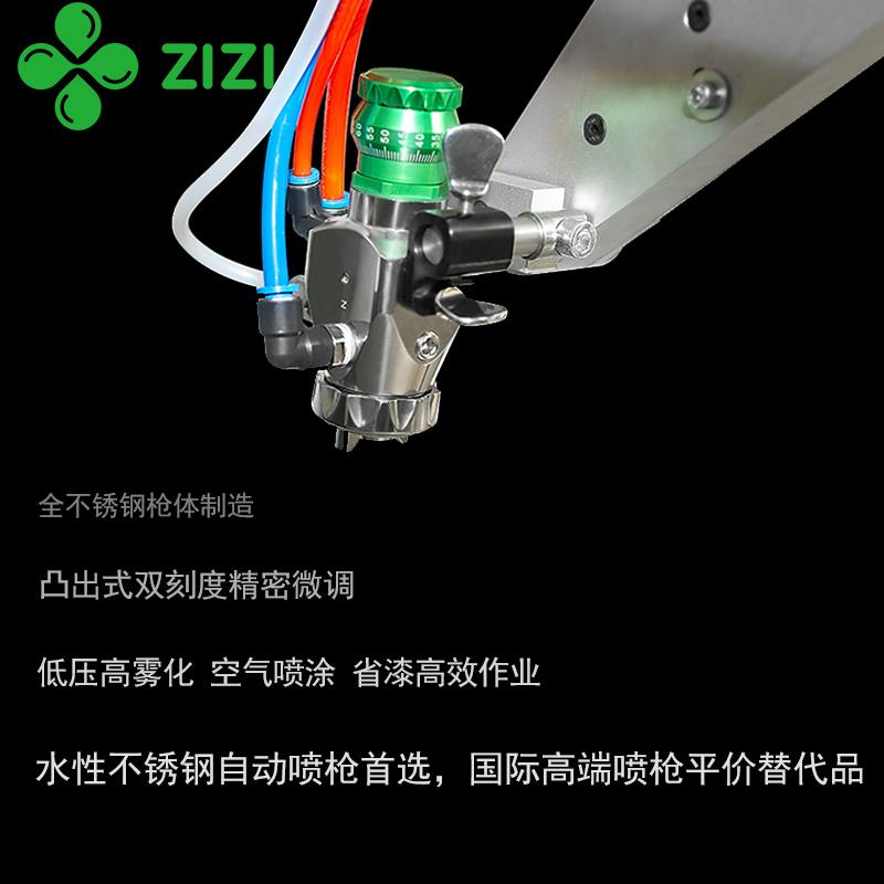 水性不锈钢自动喷枪 低压高雾化 高质量表面喷涂