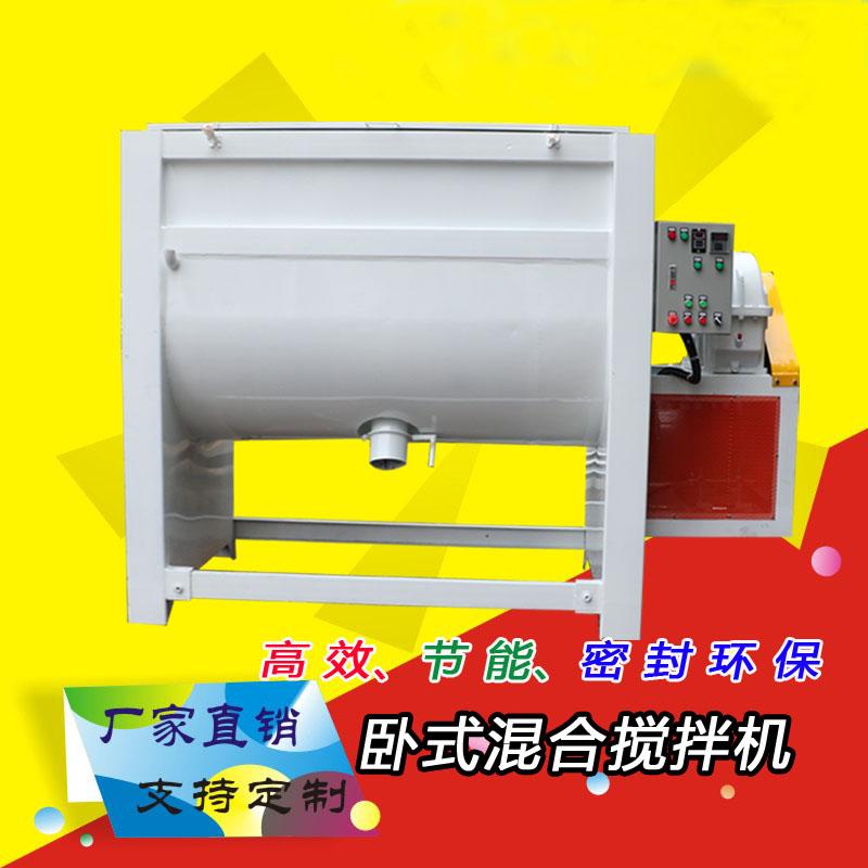 南宁加热塑料搅拌机 柳州饲料搅拌机 2吨卧式搅拌机