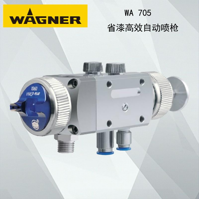 WA 705瓦格纳尔喷枪 不锈钢自动喷枪  高效喷涂作业