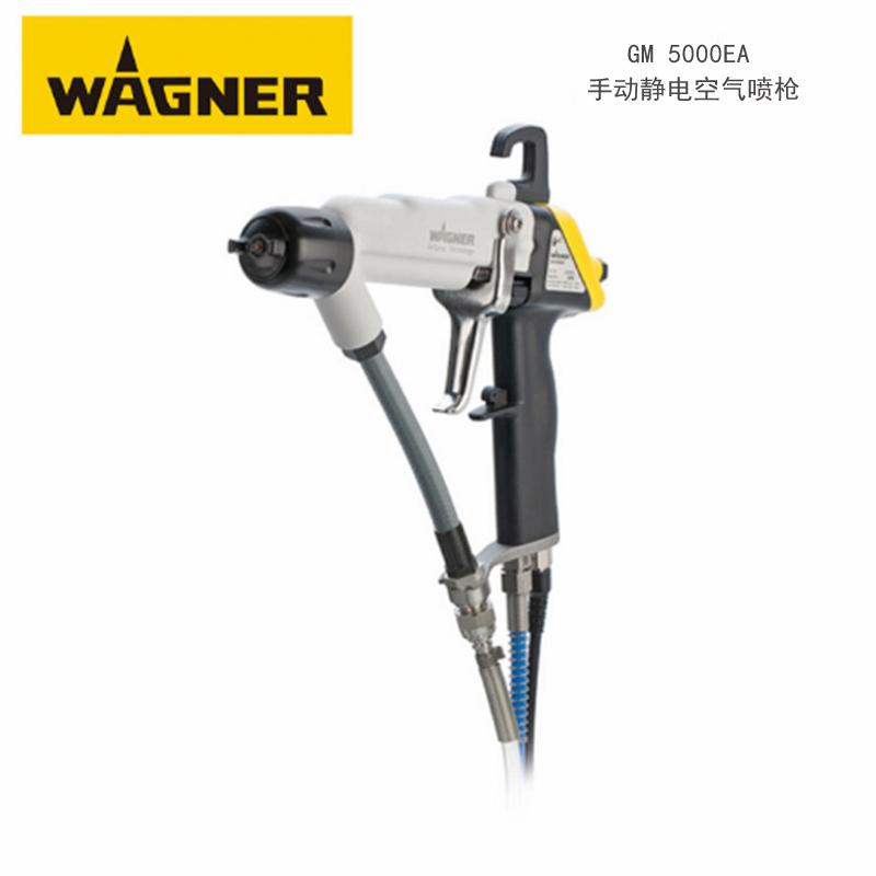 溶剂型静电喷枪 瓦格纳尔高效率完美喷涂设备