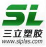 三立塑胶(香港)有限公司