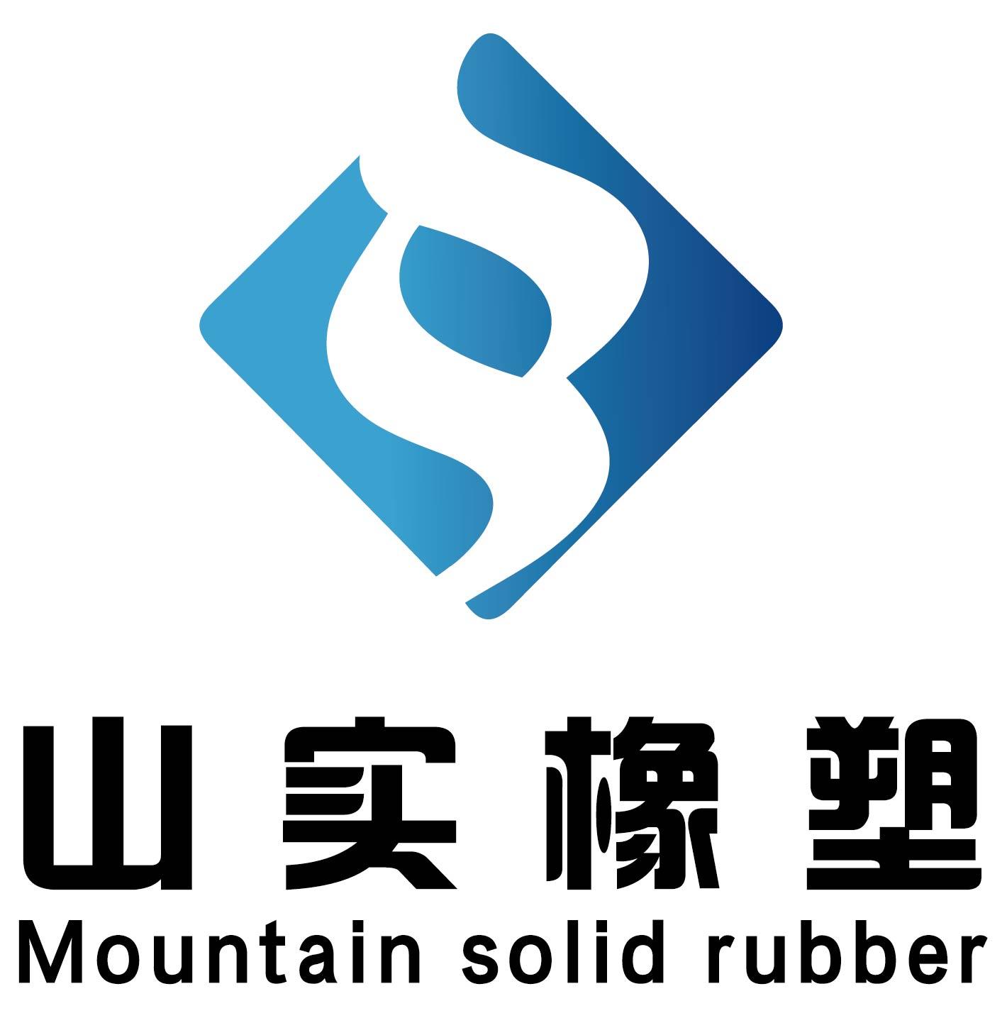 宁津山实橡塑科技有限公司