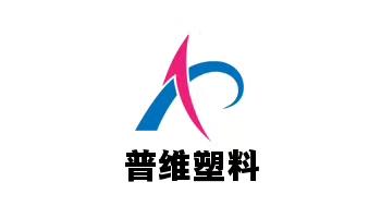 东莞市普维塑料化工有限公司peek销售部