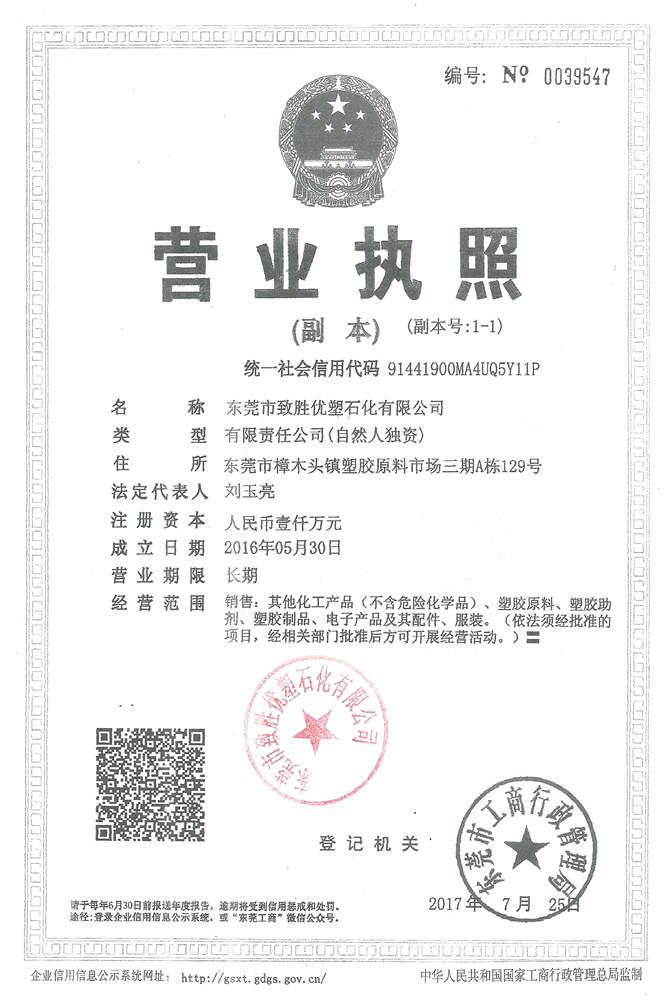 东莞市致胜优塑石化有限公司
