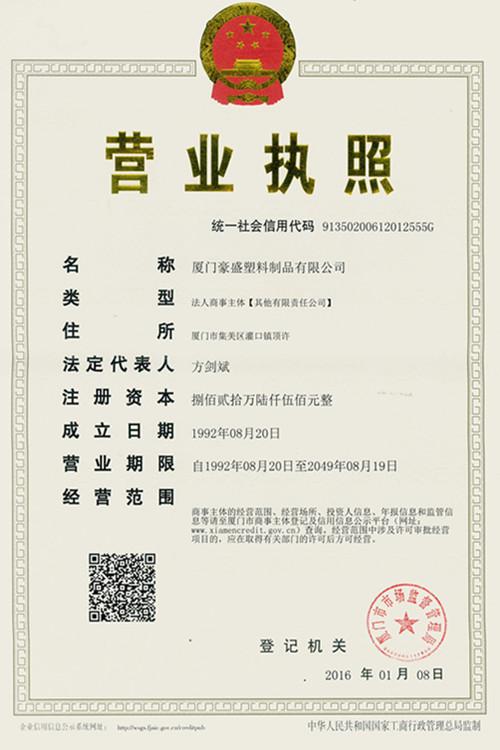 物流公司员工_公司简介 - 厦门豪盛塑料制品有限公司