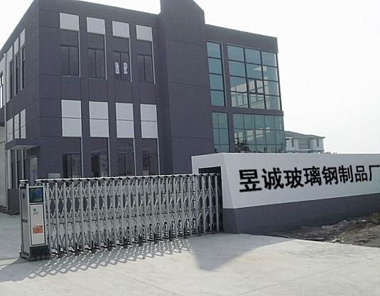枣强县昱诚玻璃钢制品厂