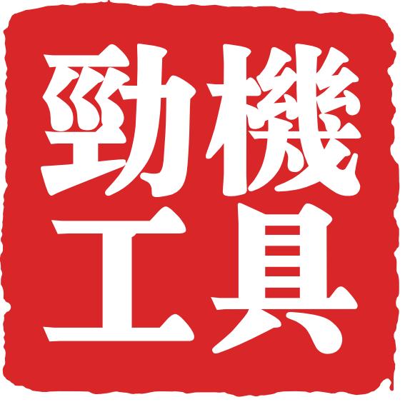 东莞市劲机五金工具有限公司