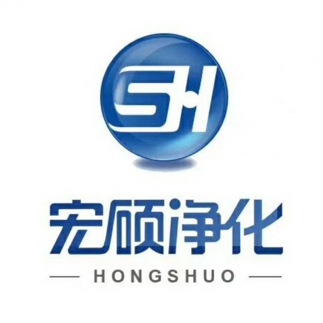 苏州宏硕净化设备有限公司