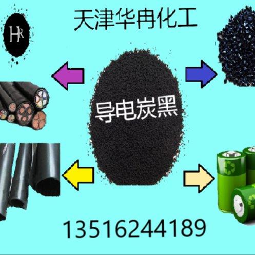 导电炭黑-导电炭黑厂家