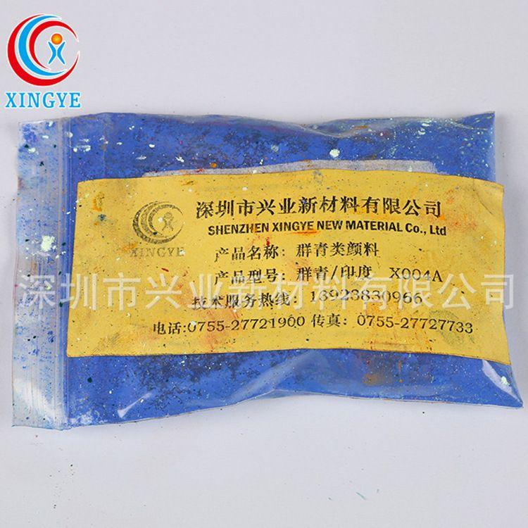 现货供应国产着色群青染料 批发耐高温群青紫蓝颜料