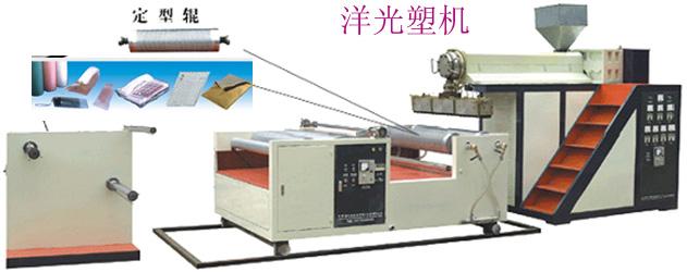 气泡膜生产设备